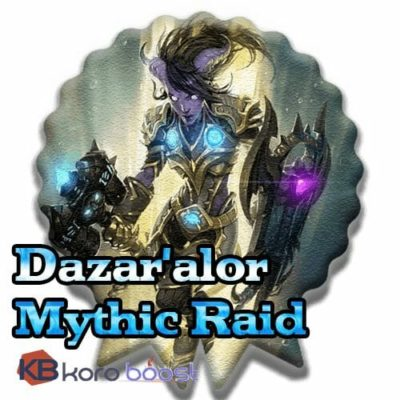 Buy Battle of Dazar'alor Mythic Raid boost for loot (BoD loot run carry) - Loot guaranteed cheap boost service or carry run